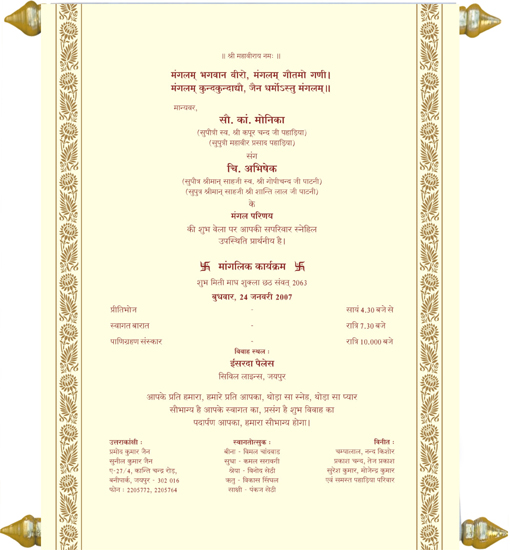 ... Picture For sikh wedding cards sikh wedding invitations parekhcards